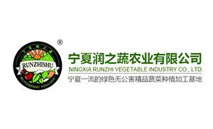 宁夏润之蔬农业有限公司